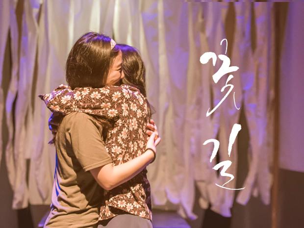 위안부피해 소녀들의 이야기 연극 '꽃길' 대만편