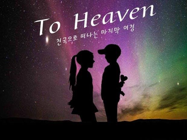 연극 To Heaven