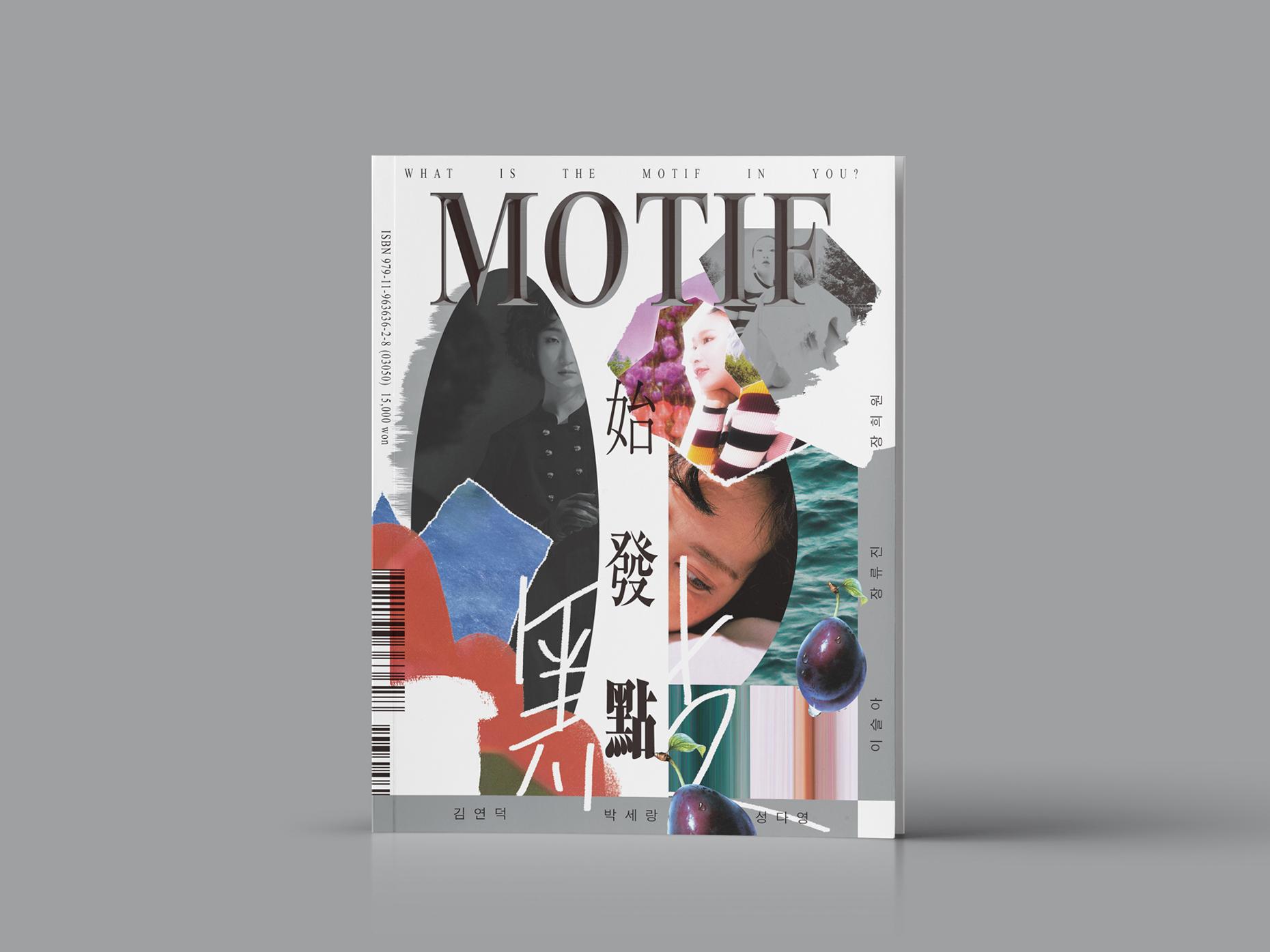 비주얼문예지 <Motif> 2019신인특집호